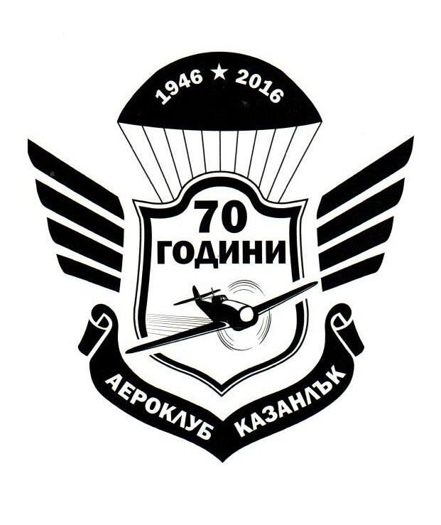 Честване на 70-годишнината от основаването на Казанлъшкият аероклуб