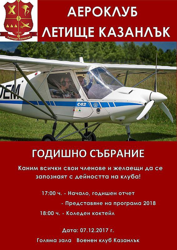 Годишно събрание на Аероклуб Летище Казанлък