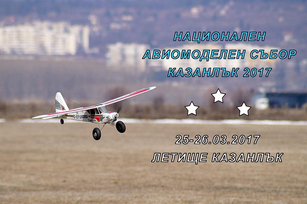 Национален Авиомоделен събор Казанлък 2017